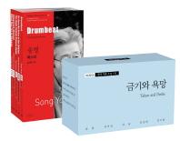 아시아 한국 대표 소설 110 소세트. 15: 금기와 욕망