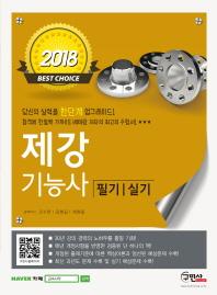 제강기능사 필기+실기(2018)(개정판 7판)
