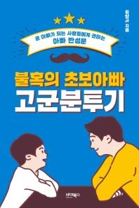 불혹의 초보아빠 고군분투기 ///8001-11