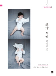 생활 세제: 아가야 편(F.book Living 6)