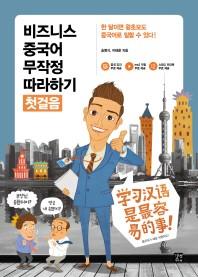 [epub3.0] 비즈니스 중국어 무작정 따라하기 - 첫걸음   한 달이면 왕초보도 중국어로 일할 수 있다!