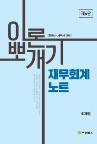 재무회계 노트(이론 뽀개기)(4판)