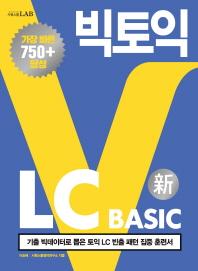 빅토익 LC Basic(시원스쿨랩(LAB))