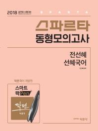 전선혜 선혜국어 동형모의고사(2018)