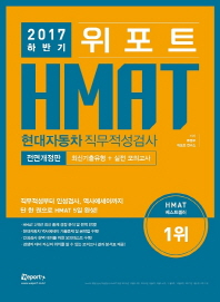 HMAT 현대자동차 직무적성검사 최신기출유형+실전모의고사(2017 하반기)