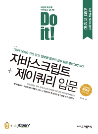 Do it! 자바스크립트 + 제이쿼리 입문(전면개정판)