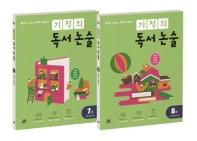 기적의 독서 논술 4학년 세트(7-8권)