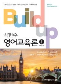 박현수 영어교육론 세트(Build up)(전2권)
