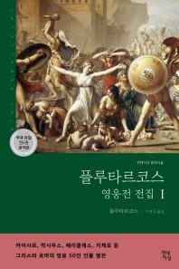 플루타르코스 영웅전 전집(상)(완역판)