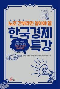 한국경제특강(노조 간부라면 알아야 할)