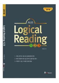 로지컬 리딩(Logical Reading) 123 (2018)