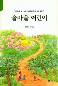 솔마을 어린이(지혜의 숲)