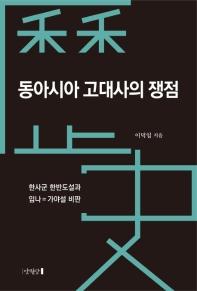 동아시아 고대사의 쟁점