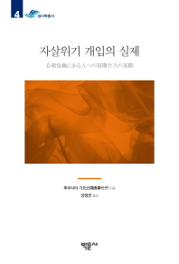 자살위기 개입의 실제(한림대학교 생사학연구소 생사학총서 4)
