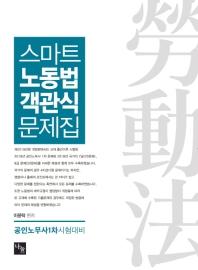 노동법 객관식 문제집(2019)(스마트)
