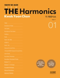 THE Harmonics 더 하모닉스. 1
