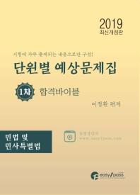 민법 및 민사특별법  단원별 예상문제집 1차 합격바이블(2019)(개정판)