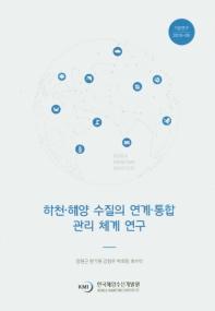 해천 해양 수질의 연계 통합 관리 체계 연구(기본연구 2019-9)