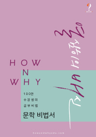 How N Why 열심히의 배신: 문학 비법서