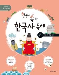 한눈에 쏙 보는 한국사 독해. 3: 고려 시대~조선 전기