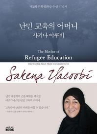 The Mother of Refugee Education Sakena Yacoobi