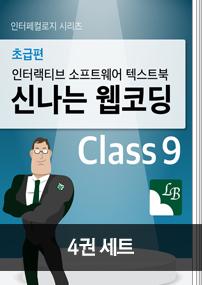 신나는 웹코딩 초급편 Class 9 ~12