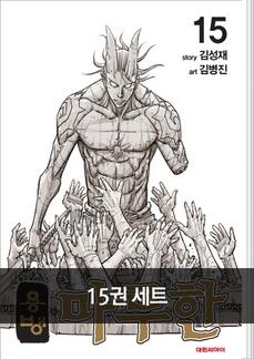 용병 마루한 15권 완결 세트