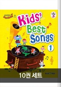 엄마와 함께 부르는 Kids' Best Songs