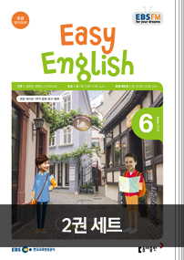 EASY ENGLISH (2018년 5월 + 2018년 6월)