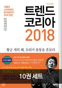 [단독재정가] 트렌드 코리아 10주년 세트