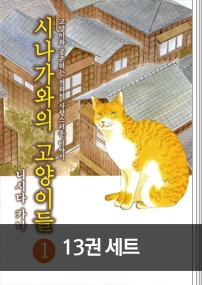 시나가와의 고양이들 13권 완결 세트