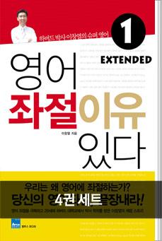 영어좌절 이유있다 Extended 세트