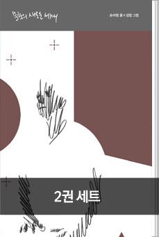[세트] 테이크아웃 문학의 새로운 세대 (e오디오북 본문+해설 세트)