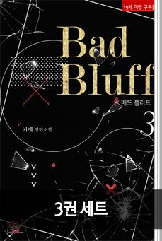 Bad Bluff(배드 블러프) 3권 세트