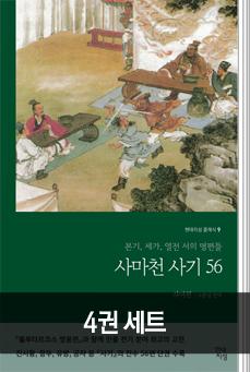 [샘통북통]휴가철 읽기 좋은 중국 고전 세트