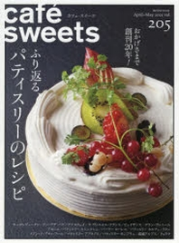 CAFE-SWEETS 205