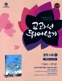 중학 사회1 자습서 평가집(이진석 교과서편)(2014)(하이라이트)(교과서 뛰어넘기)
