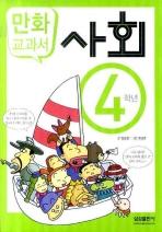 사회 4학년(만화 교과서)