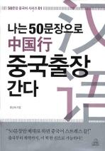 나는 50문장으로 중국출장 간다(CD1장포함)(50문장 중국어 시리즈 01)