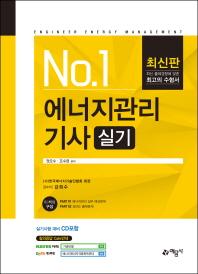 에너지관리기사 실기(2018)(No.1)(CD1장포함)
