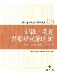 정여 윤영옥 박사 학술총서. 3: 신라 고려 시가연구저술 편(양장본 HardCover)