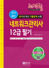 네트워크관리사 1급 2급 필기(2018)(최적합)