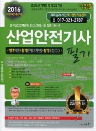 산업안전기사 필기(2016)(개정판 19판)(CD1장포함)