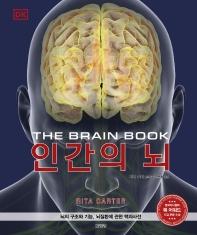 인간의 뇌(DK)(양장본 HardCover)