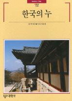 한국의 누(빛깔있는 책들 103)