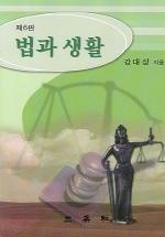 법과 생활(제6판)(개정판 6판)(양장본 HardCover)