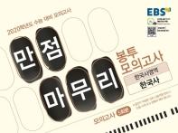 고등 한국사영역 한국사 봉투모의고사 5회분(2020)