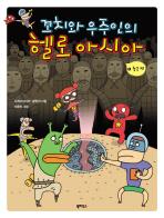 꼬치와 우주인의 헬로 아시아. 1: 중국편