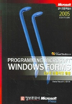 WINDOWS FORMS(PROGRAMMING MICROSOFT)