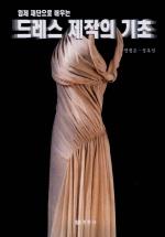 드레스 제작의 기초(입체 재단으로 배우는)